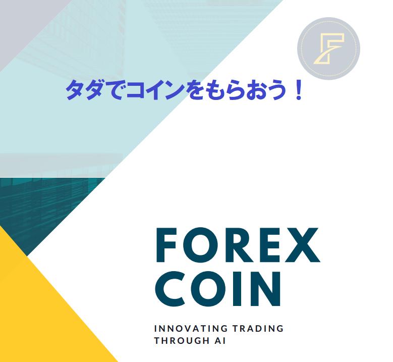 Coinex forex